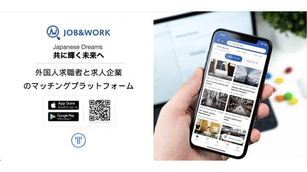 外国人求職者マッチングプラットフォームを提供開始ータブソリューション