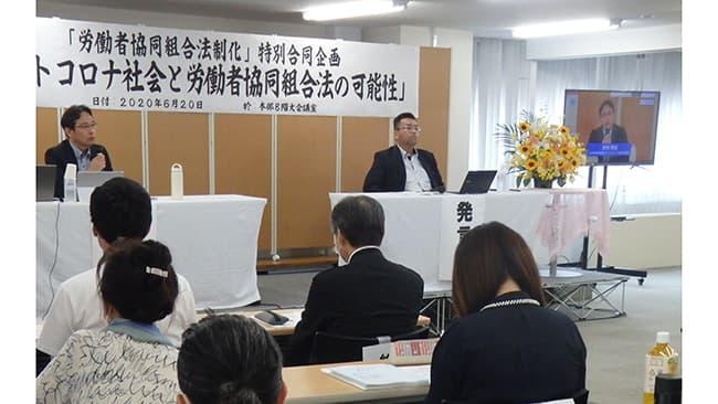 労働者協同組合法成立へ向けたトークセッション