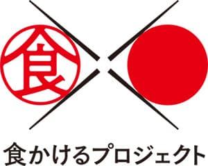 日本の魅力的な食体験を表彰「食かけるプライズ2020」募集 農水省