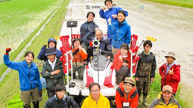 丹波で有機農業を学ぶ「農の学校」