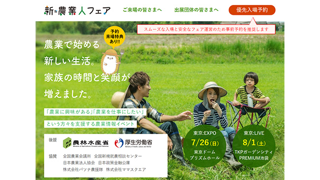 新・農業人フェア公式ホームページ