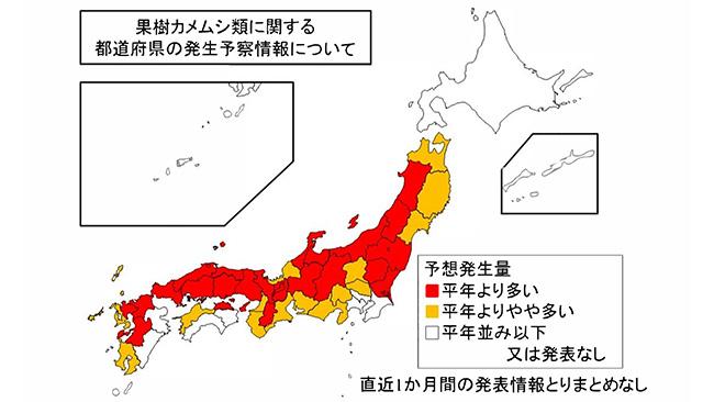 果樹カメムシ類に関する都道府県の発生予察情報