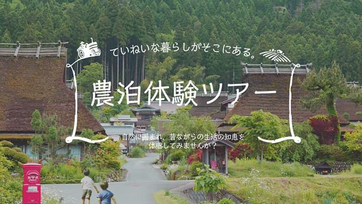 日本の伝統文化や地域の人々と触れ合う「農泊体験ツアー」