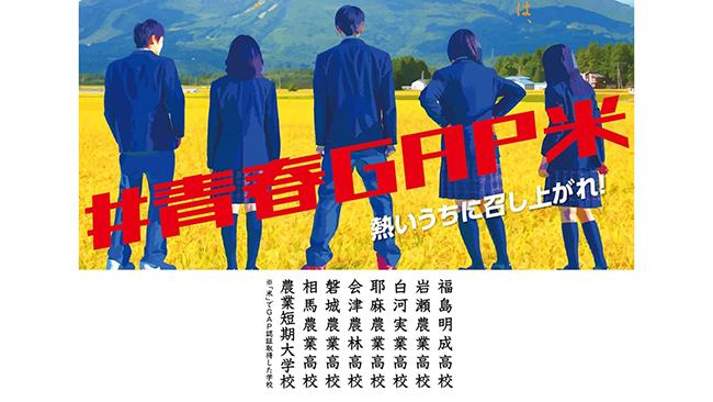 福島の高校生が育てた「#青春GAP米」プレゼント ふくしま。GAPチャレンジ