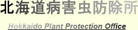 北海道病害虫防除所