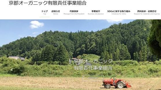 京野菜の有機栽培と6次産業化へ 京都オーガニック有限事業責任組合を発足