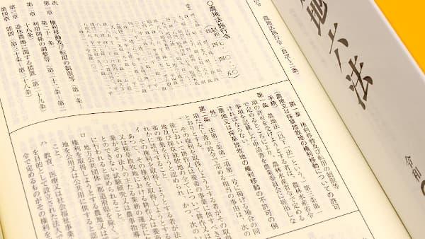 「農地法関連政省令・通知」を完全収録「農地六法 令和2年版」発行