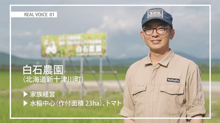スマート農業実証プロジェクト参画の米農家インタビュー公開 農水省