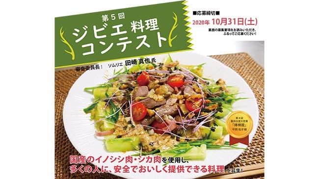 ジビエ料理コンテストのレシピ募集 農水省