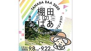 稲刈りの季節、棚田で輝くおばあちゃんのフォトコンテスト開催 農水省