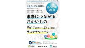 「あふの環2030プロジェクト」サステナウィークに参画 日本生協連