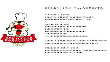 地方自治体のゆるキャラが「#元気エール」 再生回数10万回を突破