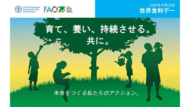 「2020年世界食料デーイベント」オンラインで開催 FAO