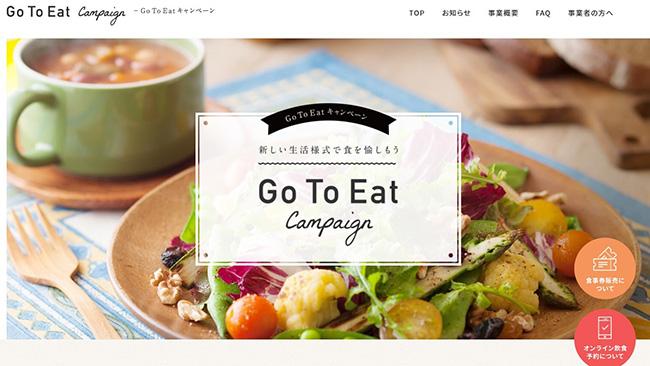 農水省Go To Eatキャンペーン公式サイト