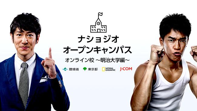 産学官のオンライン校にココリコ田中・武井壮ら参加 明治大学