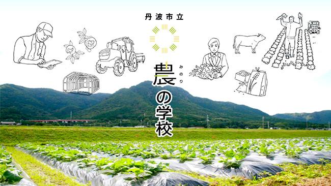 今秋新カリキュラムをスタートする農の学校