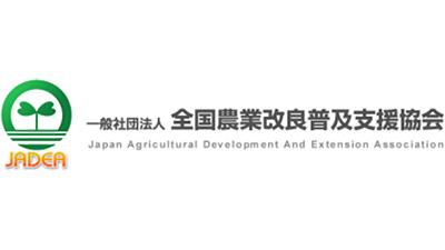 「共に創ろう未来の農業」で普及活動全国大会をリモート開催