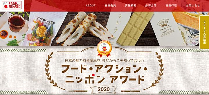 「フード・アクション・ニッポンアワード2020」入賞100産品が決定 農水省