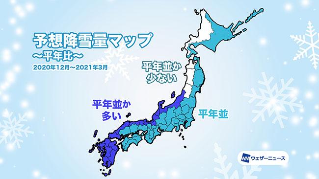 【降雪傾向】ラニーニャ現象の影響で東〜西日本の日本海側で多く