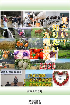 見たい!知りたい!九州農業2020
