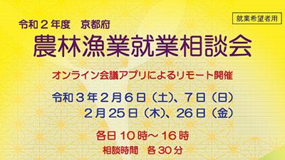 農林漁業の18事業体とマッチング「京都府農林漁業就業相談会」開催