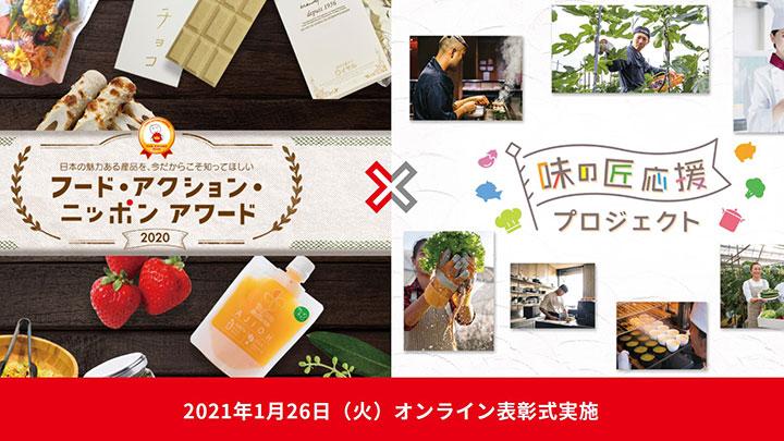 「フード・アクション・ニッポン アワード 2020」オンライン表彰式開催