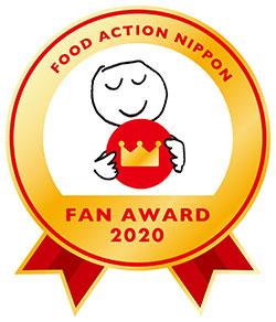 「フード・アクション・ニッポン アワード 2020」
