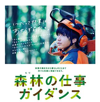 「もりの仕事ガイダンス」オンライン相談会 参加者募集 全森連