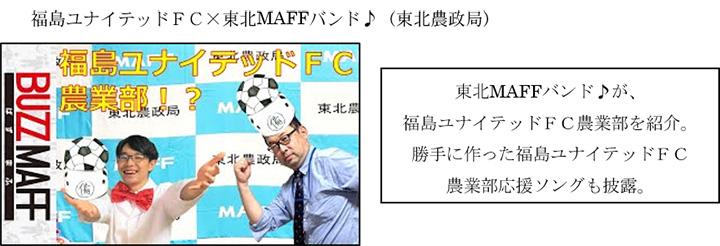 福島ユナイテッドFCと東北MAFFバンド♪