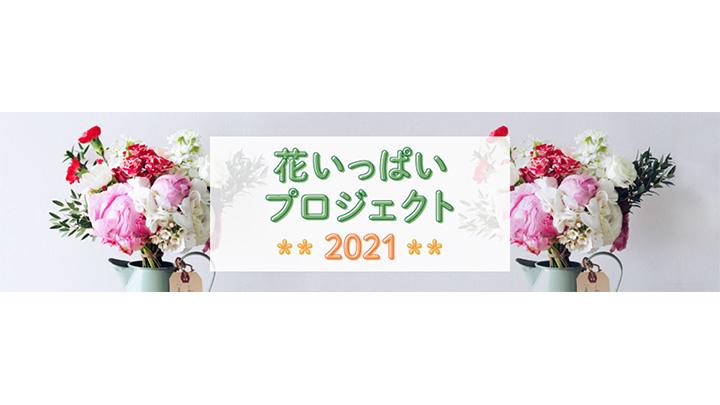 暮らしに花を取り入れる「花いっぱいプロジェクト2021」開始 農水省