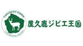 国産ジビエ認証施設に「屋久鹿ジビエ王国」を認証 農水省