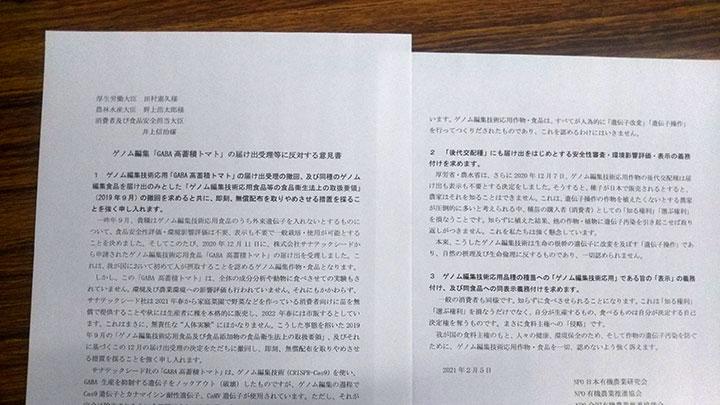 ゲノム編集作物 受理撤回を-日本有機農業研究会ら3団体