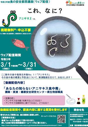 食中毒発生最多「アニサキス食中毒」テーマにオンライン講座開催 東京都