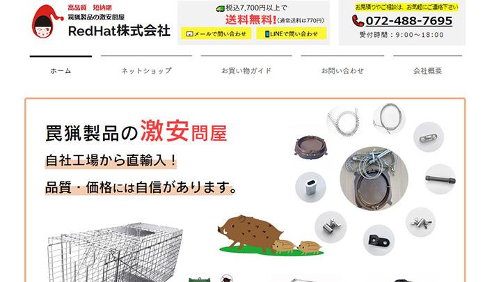 狩猟用品が全商品10%オフ 春の特別キャンペーン実施中 RedHat
