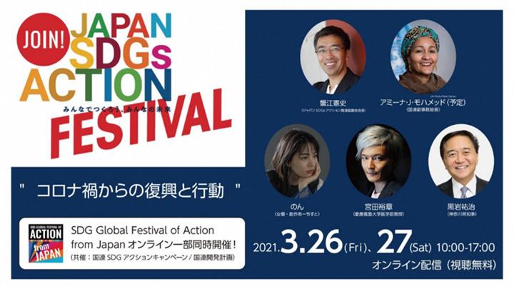 官民連携のSDGsシンポジウムを開催 ジャパンSDGsアクション推進協議会