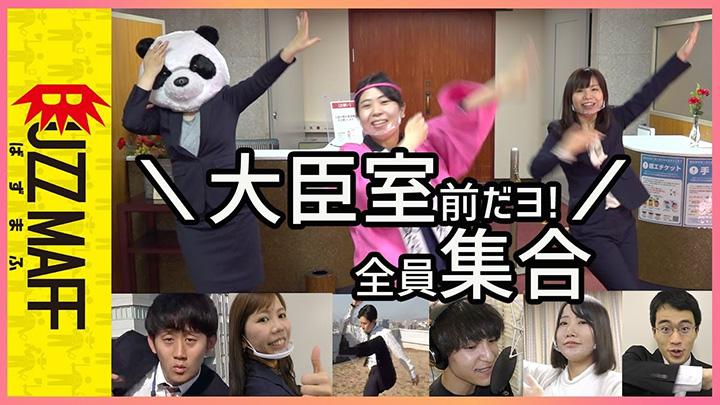 「日本酒うまい、お祝い、乾杯、間違いない!」需要拡大へ「日本酒ダンス」公開 農水省