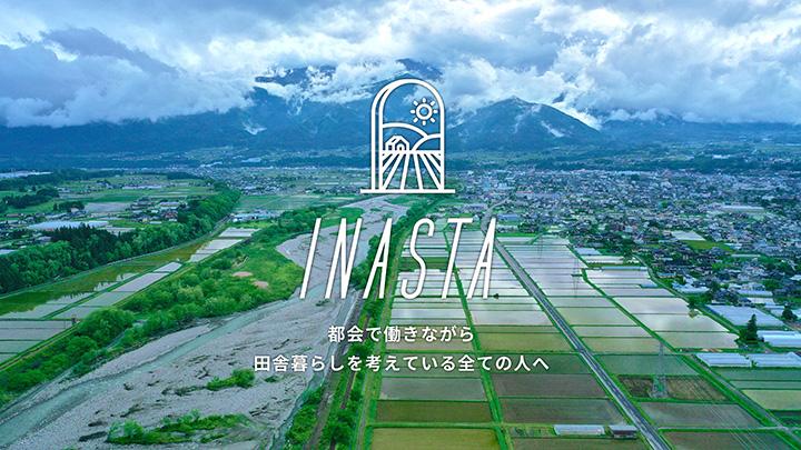 農業×移住を成功に導く新サービス「INASTA」開始 第一弾は長野県伊那市と提携