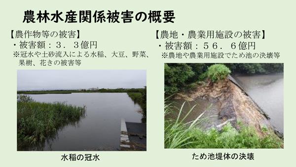 7月大雨で農林被害額110億円 34都府県-農水省