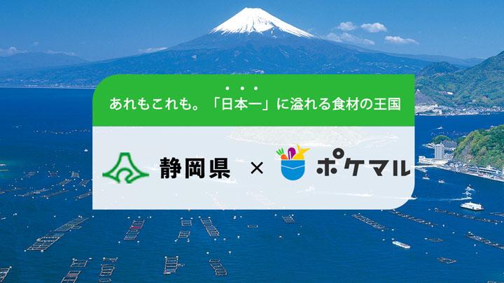 静岡県と連携 県産食材でベジカレーなど3品を開発 ポケットマルシェ