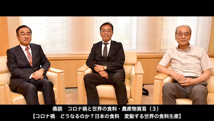 鼎談 コロナ禍と世界の食料・農産物貿易(3)【コロナ禍 どうなるのか?日本の食料 変動する世界の農業生産】