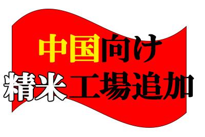 中国向け精米工場追加
