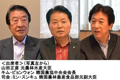 【対談】韓国農協「農の価値」国民にアピール(3)