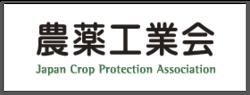 週刊新潮記事に対する見解の統合版を追記 農薬工業会