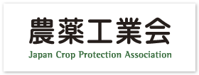 農薬工業会ロゴ.png