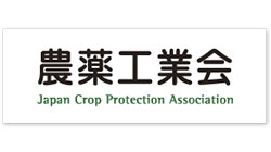 農薬工業会ロゴ 16_9.jpg