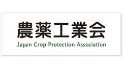 HPビジョンページに「作物保護技術のイノベーション」追加 農薬工業会