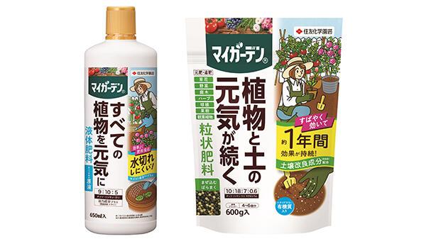マイガーデン液体肥料(写真左)とマイガーデン粒状肥料