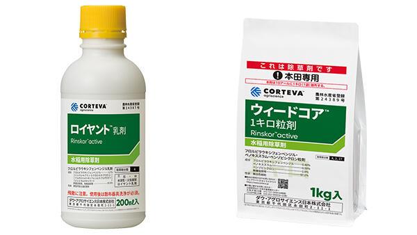 「ロイヤント乳剤」「ウィードコア1キロ粒剤」製品発表会 コルテバ