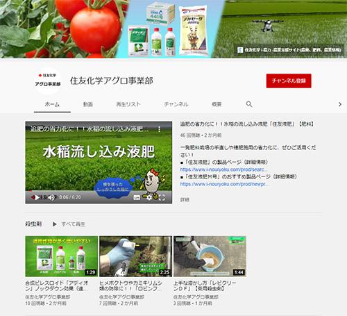 住友化学アグロ事業部公式YouTubeチャンネル