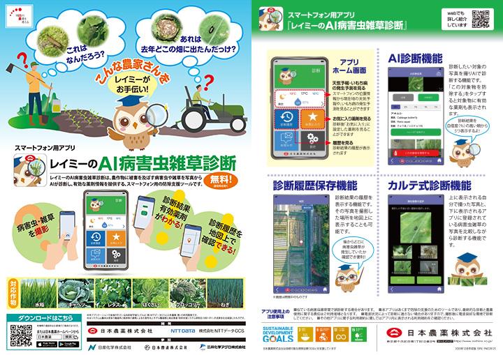 スマホ用アプリ「レイミーのAI病害虫雑草診断」対象作物を拡大 日本農薬